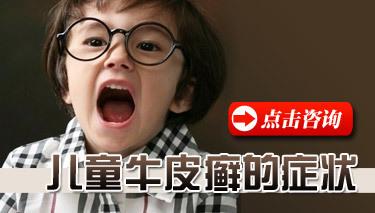 儿童牛皮癣症状是什么